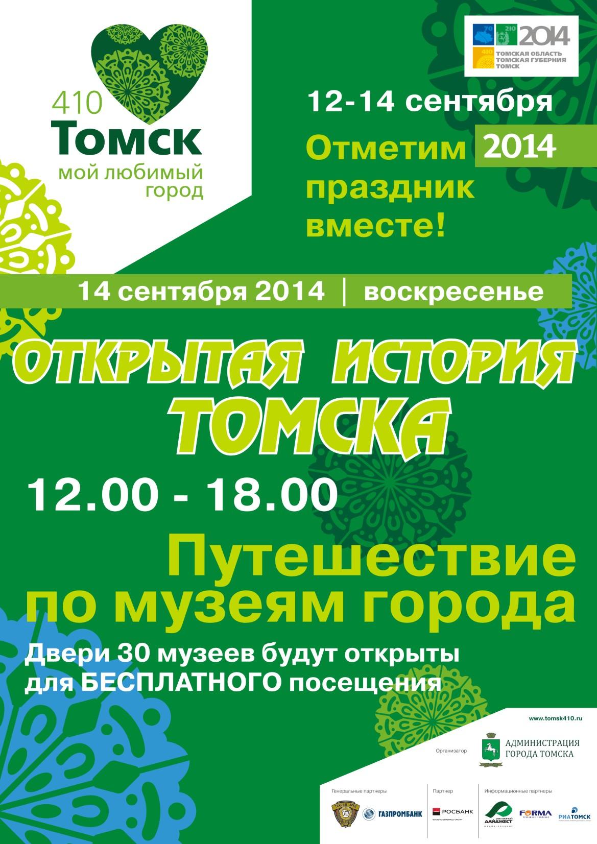 Томск 410_Афиша ИСТОРИЯ