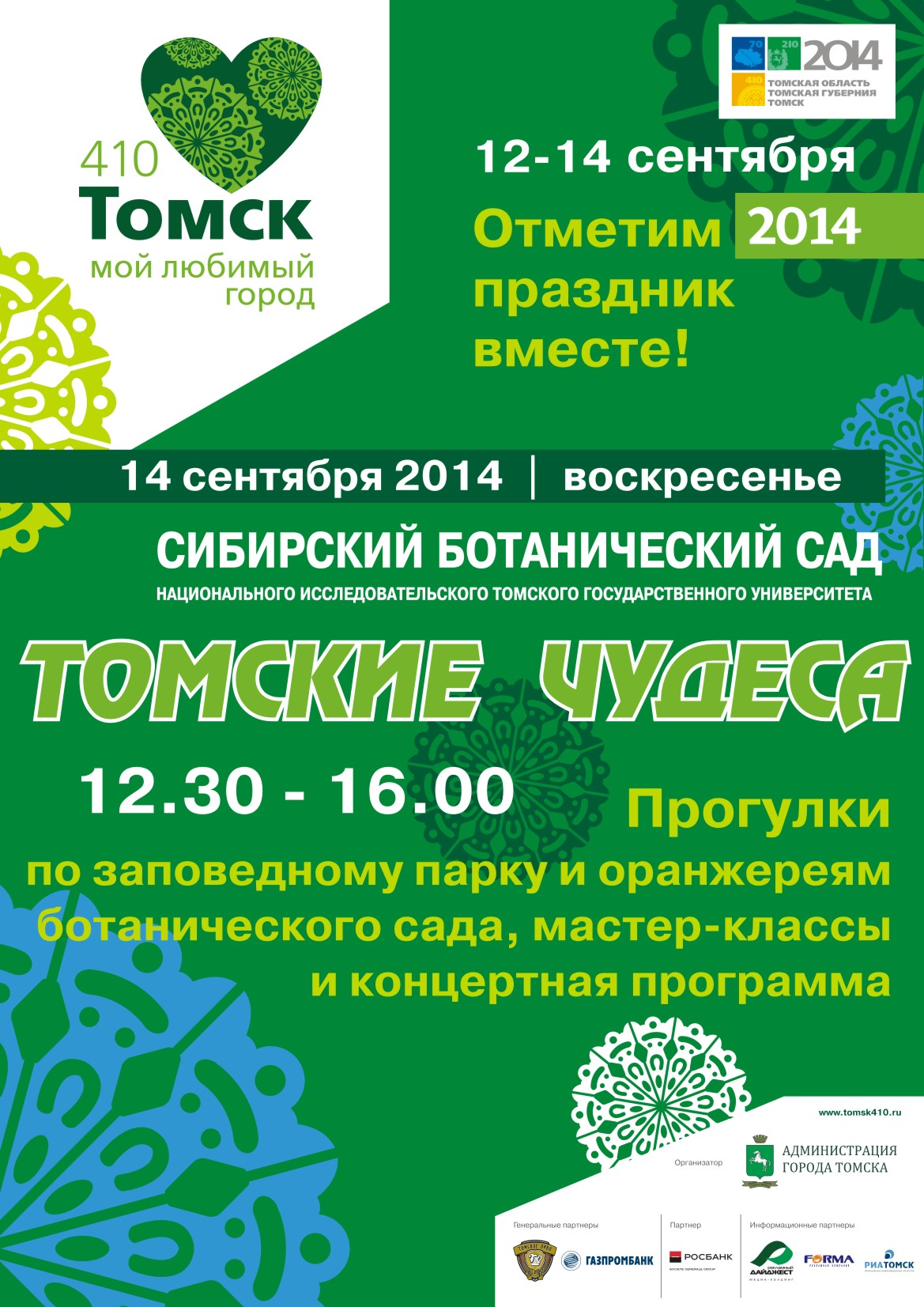 Томск 410_Афиша ЧУДЕСА