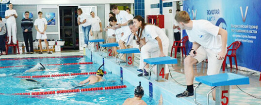 Всероссийские соревнования по подводному спорту (плавание в ластах) среди юношей и девушек до 18 лет «Золотая Ласта»