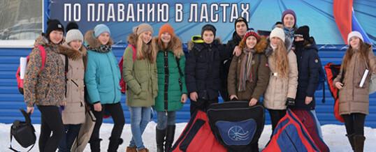 Всероссийские соревнования по подводному спорту (плавание в ластах) среди юниоров, юниорок