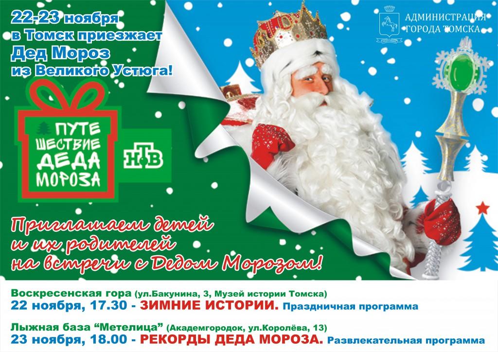 ded-moroz_afisha_dlya-pechati