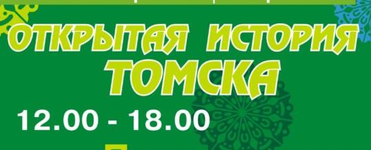 """12-14 сентября отметим праздник вместе: """"Томск мой любимый город"""""""
