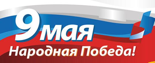 План мероприятий, посвященных 70-летию Победы в Великой Отечественной войне