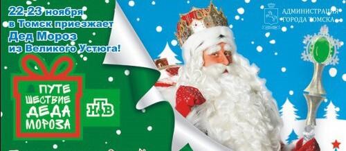 Приглашаем 22 и 23 ноября на встречу с Дедом Морозом из Великого Устюга!