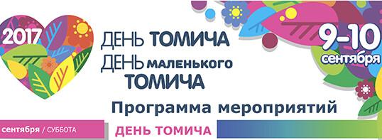 "Афиша мероприятий на ""День Томича"" 9-10 сентября."