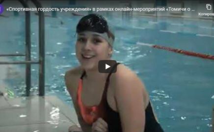 «Спортивная гордость учреждения» в рамках онлайн-мероприятий «Томичи о Томичах»
